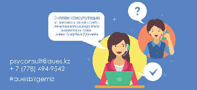 Online consultations from the psychological service of Almaty University of Power Engineering and Telecommunications named after Gumarbek Daukeev