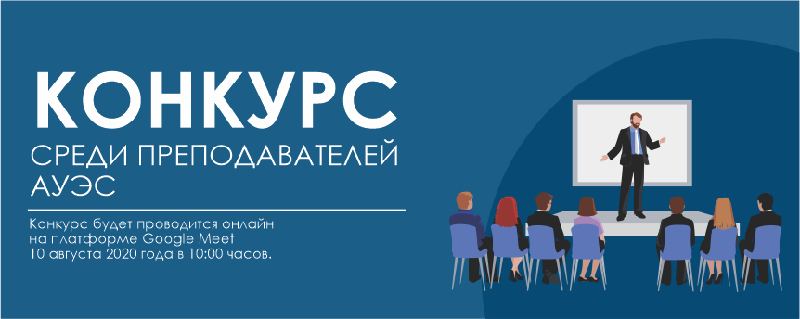 A contest among teachers of AUPET for assignment of the