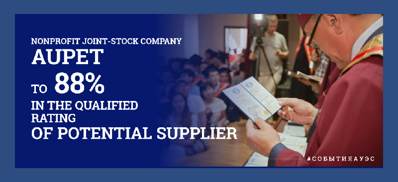 Nonprofit Joint-Stock Company AUPET to 88% in the Qualified Rating of Potential Supplier