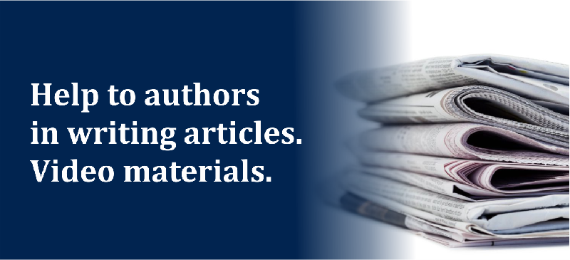 Help to authors in writing articles. Video materials.