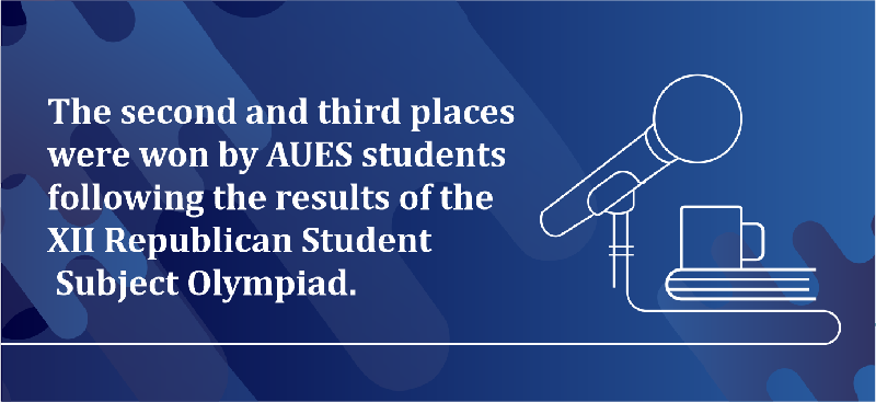 The second and third places were won by AUES students following the results of the XII Republican Student Subject Olympiad