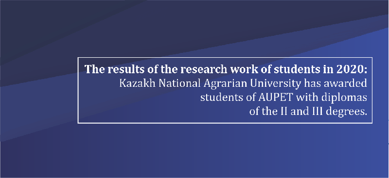 The results of the research work of students in 2020: Kazakh National Agrarian University has awarded students of AUPET with diplomas of the II and III degrees