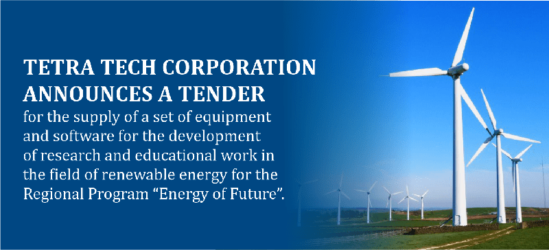 "Tetra Tech Corporation announces a tender for the supply of a set of equipment and software for the development of research and educational work in the field of renewable energy for the Regional Program ""Energy of Future""."