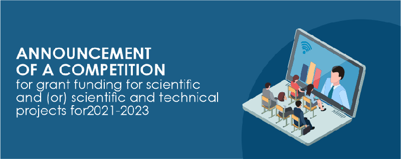 Announcement of a competition for grant funding for scientific and (or) scientific and technical projects for 2021-2023