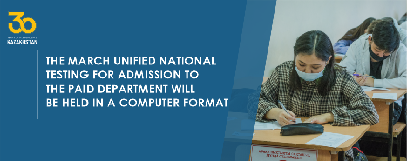 The March Unified National Testing for admission to the paid department will be held in a computer format