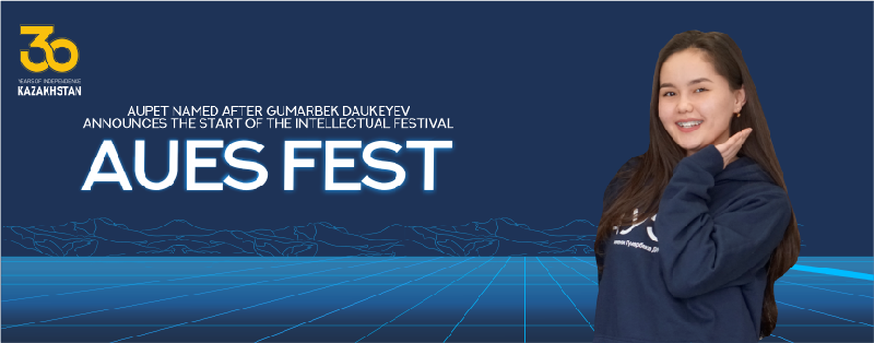 Almaty University of Power Engineering and Telecommunications named after Gumarbek Daukeyev announces the start of the intellectual festival AUES FEST!